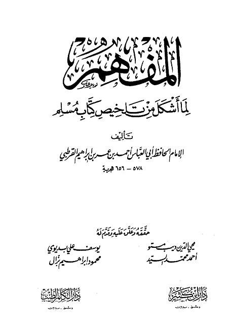 المفهم لما أشكل من تلخيص كتاب مسلم.jpg