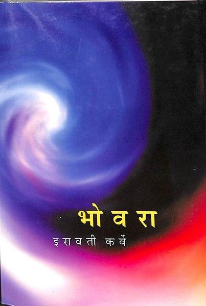 File:भोवरा (Bhovara).pdf