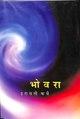 भोवरा (Bhovara).pdf