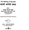 मराठी भाषेची घटना (The making of Marathi).pdf