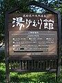 のりくら高原温泉郷・ゆけむり館看板P8128168.jpg