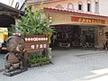 信义乡农会梅子酒庄 - Mei Wine House - 2012.02 - panoramio.jpg
