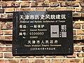 天津大学第五教学楼铭牌.jpg