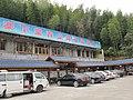 泽雅山里山酒店 - panoramio (2).jpg