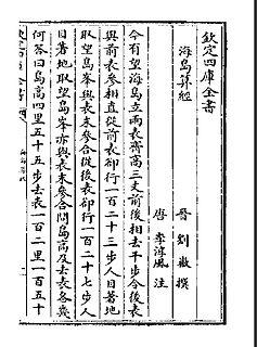 <i>Haidao Suanjing</i>