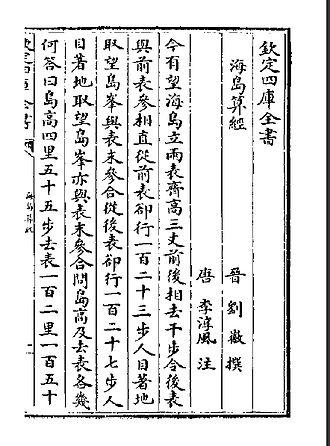 Haidao Suanjing - First page of Haidao Suanjing in Siku Quanshu