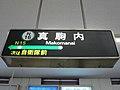 真駒内駅名標201103.jpg