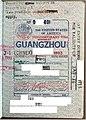 美国驻广州领事馆1993年对中国公民颁发的J-1访问签证.jpg