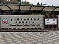 金門國家公園烈嶼遊客中心 20200814171702.jpg