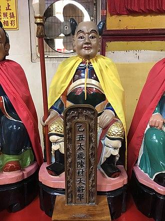 Tai Sui - Image: 麻豆代天府乙丑太歲陳材大將軍神像
