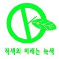 적색의미래는녹색.jpg