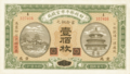 100 Coppers (Mei) - Market Stabilization Currency Bureau, Ching Chao branch (1915) 01.png