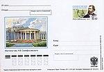 175 years Nikolay Sklifosovsky Postal card Russia 2011.jpg