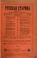 1888, Russkaya starina, Vol 57. №1-3.pdf