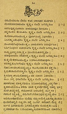 Bhagavad Geethai In Tamil Pdf