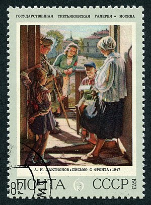 Aleksandr Ivanovich Laktionov - A Letter From the Front on a USSR postage stamp of 1973.