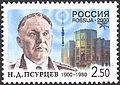 2000. Марка России 0554 hi.jpg