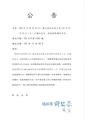 20161109 可取國際 105可字第11001號公告.pdf