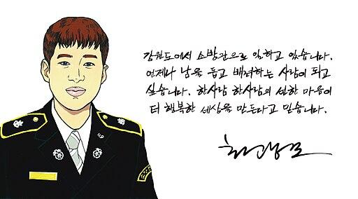 2017년 소방관 최광모 명함 뒷면 팝아트 초상화 소방공무원 정복