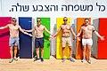 2019.06.14 Tel Aviv Pride Parade, Tel Aviv, Israel 1650050 (48092853458).jpg