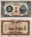 5 Yuan - The Central Bank of Manchuria.png