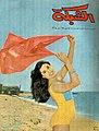 Al Chabaka Magazine cover, Issue 500, 23 August 1965 - Taroub.jpg