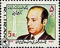 Ali Shariati stamp.jpg