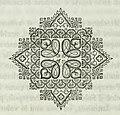 Andrea da Barberino - Guerino detto il Meschino, 1841 (page 390 crop).jpg