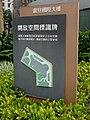Aurora Plaza Taipei open space sign on Xinyi Road 20180429.jpg