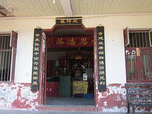 Hall of Guru - The Guru Hall at Baiyun Temple, in Ningxiang County, Hunan, China.