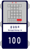 Basic of Numbering in South Korea (Telegrph pole)(Example 3).png