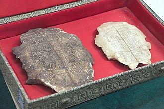 China Printing Museum - Image: Beijing.printing.mus eum Henan.Anyang.Jiaguwe n
