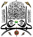 Bektashi mirror calligraphy.jpg