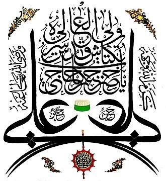 Bektashi Order - Bektashi Islamic calligraphy.