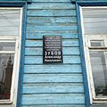 Black plaque № 31053 in Ulyanovsk.jpg