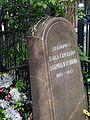 Bobrischev-Pushkin's tomb.jpg