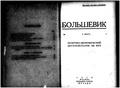 Bolshevik 1926 No6.pdf