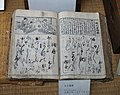 Book 'Onna daigaku', The Great Learning for Women, this edition 1783 AD - Hirata Folk Art Museum - Takayama, Gifu, Japan - DSC06779.jpg