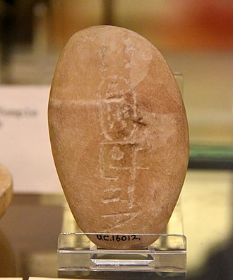 "El Kab - Calcite model shell, inscribed with cartouche ""Beloved of Nekheb"". 19th Dynasty. From El Kab, Egypt. The Petrie Museum of Egyptian Archaeology, London"