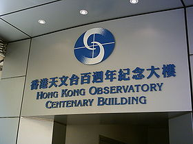 The Hong Kong Observatory Centenary Building