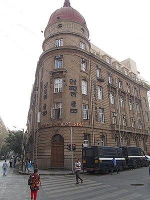 Central Bank of India - Image: Central Bank of India, Mumbai