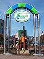 Chemnitz-Center, Figur aus Seiffen.jpg
