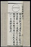 Chinese-Japanese Pulse Image chart; Sickle Pulse Wellcome L0039573.jpg