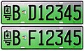 Chinese Small New Energy Vehicle license plate Guǎngdōng 粤.jpg