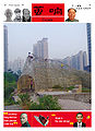 Cicada Cover WEAK! Nikita Wu.jpg