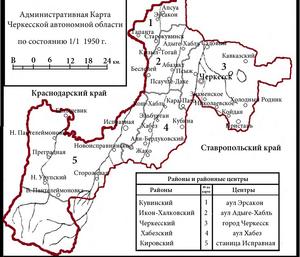 Cherkess Autonomous Oblast - Image: Circassian Autonomous Region 1950