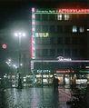 Citypalatset 1940-tal.jpg