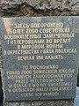 Cmentarz Jeńców i Żołnierzy Radzieckich - panoramio (2).jpg