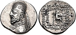 Coin of Mithridates III of Parthia, Ray mint.jpg