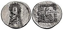 Лицевая и обратная стороны монеты Sinatruces